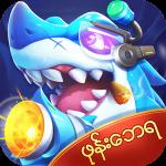 happy fish ငါးဖမ္း 1.0.11 (Mod)