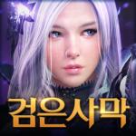 검은사막 모바일 1.32.69 (Mod)
