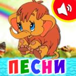 Детские песни для малышей. Бесплатно! 5.5 (Mod)