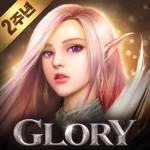 글로리  1.0.132 (Mod)