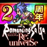 ロマンシング サガ リ・ユニバース  1.21.0 (Mod)