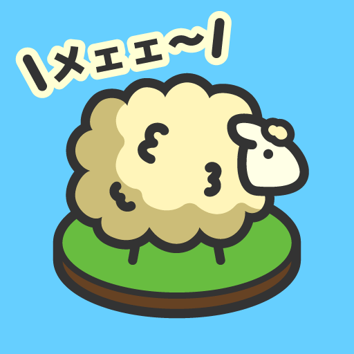 もふもふ ひつじ牧場  1.9.0 (Mod)