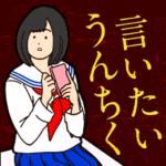 うんちくドリル 小学30年生 1.0.7 (Mod)