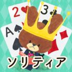 くまのがっこう ソリティア【公式アプリ】無料トランプゲーム 1.0.8 (Mod)