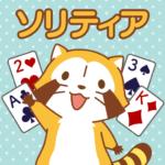 あらいぐまラスカル ソリティア【公式アプリ】無料カードゲーム 1.0.8 (Mod)