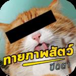 ทายชื่อสัตว์ ปิดตา 1.1.0 (Mod)