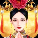皇上吉祥2 1.5.7 (Mod)