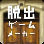 脱出ゲームメーカー – 脱出ゲームや謎解きを作って遊ぼう!無料で新作の脱出ゲームが遊べる&作成できる 2.15.2 (Mod)