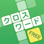 クロスワード 脳トレ 暇つぶしに 人気で簡単な日本語のパズルゲーム 無料  2.5.7.1 (Mod)