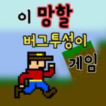 Bugs Bugs Bugs! 1.0.85 (Mod)