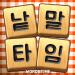 낱말타임 두뇌개발 낱말찾기  0.029 (Mod)