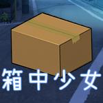 箱中少女 1.0.0.20210222 (Mod)