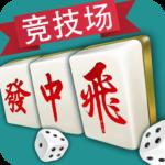 三人麻将馆-比赛竞技麻将&幸运德州 1.0.6 (Mod)