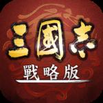 三國志・戰略版(港澳版)  1.1.4 (Mod)
