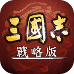 三國志・戰略版  1.3.0 (Mod)