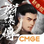 新射鵰群俠傳之鐵血丹心  1.2.4 (Mod)