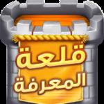 قلعة المعرفة 1.4.2 (Mod)