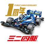 ミニ四駆 超速グランプリ  1.8.5 (Mod)