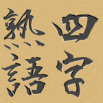 脳トレ!マス埋め・四字熟語 1.59 (Mod)