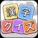 漢字クイズ: 漢字ケシマスのレジャーゲーム、四字熟語消し、無料パズルオフラインゲーム 1.9105 (Mod)