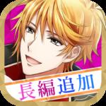 魔界王子と魅惑のナイトメア キスと誘惑の胸キュン恋愛ゲーム  5.6.0 (Mod)