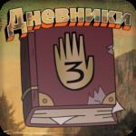 Дневники 5.81 (Mod)