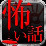 怖い話 6,000話の恐怖体験談 2chまとめ 3.2.8 (Mod)