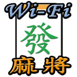Wi-Fi 麻將 台灣玩法 2.7.2 (Mod)