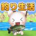 釣りゲーム 無人島で簡単のんびり釣り生活  0.1.1 (Mod)