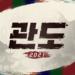 관도:삼국지 1.0.12 (Mod)