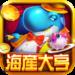海產大亨娛樂城:七大洋海龍王捕魚  1.0.26 (Mod)