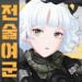 전술여군 : 그녀들의 전쟁 1.0.4 (Mod)