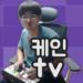 [케인] 죄송합니다 – 뽈롱, 아이고난, 감동님, 타지리 1.7.9 (Mod)