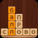 Разбить Слова: Устранение Блоков Слов  1.9102 (Mod)