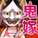 俺と鬼嫁の100日戦記 1.1.3 (Mod)