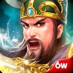 逐鹿三國2 – 君主降臨 1.4.6 (Mod)