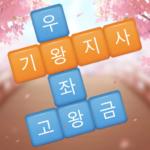 단어호감 무료 워드 게임! 재미있는 퍼즐 게임  2.411 (Mod)