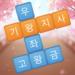 단어호감 – 무료 워드 게임! 재미있는 퍼즐 게임 2.411 (Mod)
