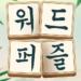 워드퍼즐 – 단어 게임! 재미있는 무료 단어 퍼즐 3.401 (Mod)