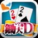 鋤大地 神來也鋤大D (Big2, Deuces, Cantonese Poker) 11.8.1.1 (Mod)