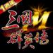 三國群英傳M 0.36.42 (Mod)