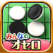 Othello for all 2.0.4 (Mod)