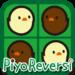 PiyoReversi 1.9.0 (Mod)