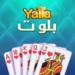 Yalla بلوت  1.4.2 (Mod)