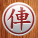 Chinese Chess  4.5.7 (Mod)