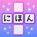 J-crosswords by renshuu  (Mod)
