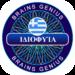 Millionaire Greek Genius – Free Quiz Trivia Puzzle 1.0.0.20210409 (Mod)