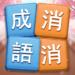 成語消消挑戰——免費成語接龍消除,好玩的單機智力離線小遊戲  (Mod)