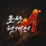 조선협객전M  0.40 (Mod)