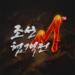조선협객전M  0.33 (Mod)
